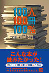 『100人100冊100%』の表紙