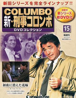 新・刑事コロンボ/初夜に消えた花嫁 DVDジャケット