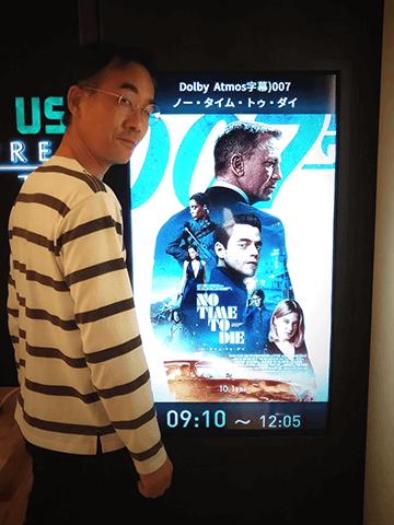 映画『<strong>007 ノー・タイム・トゥ・ダイ</strong>』を鑑賞する福光潤