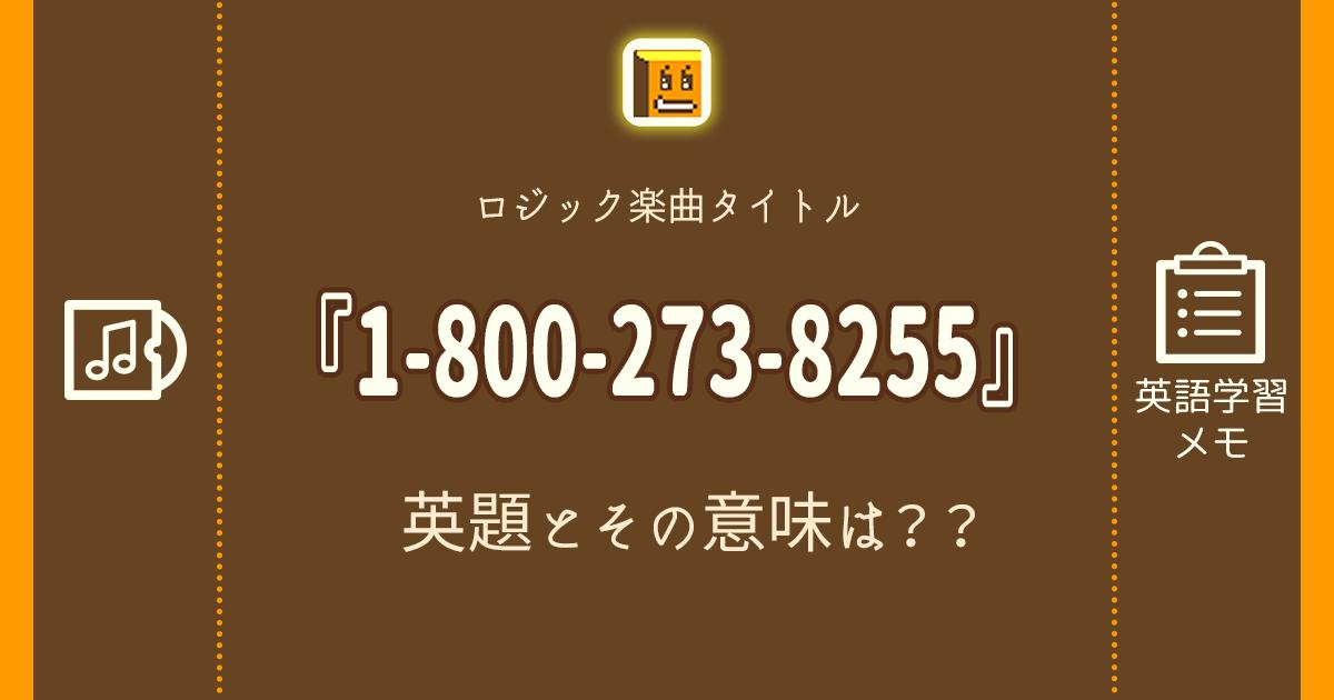 『1-800-273-8255』の英題とその意味は??