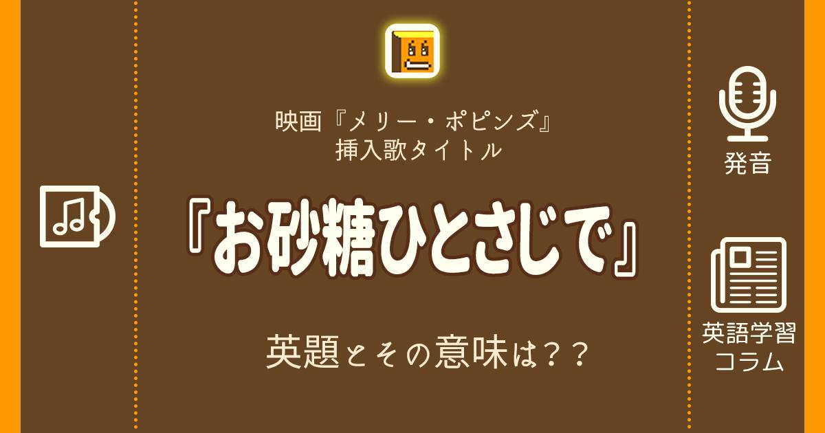 『お砂糖ひとさじで』の英題とその意味は??