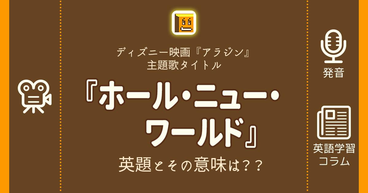 ホールニューワールド 歌詞日本語