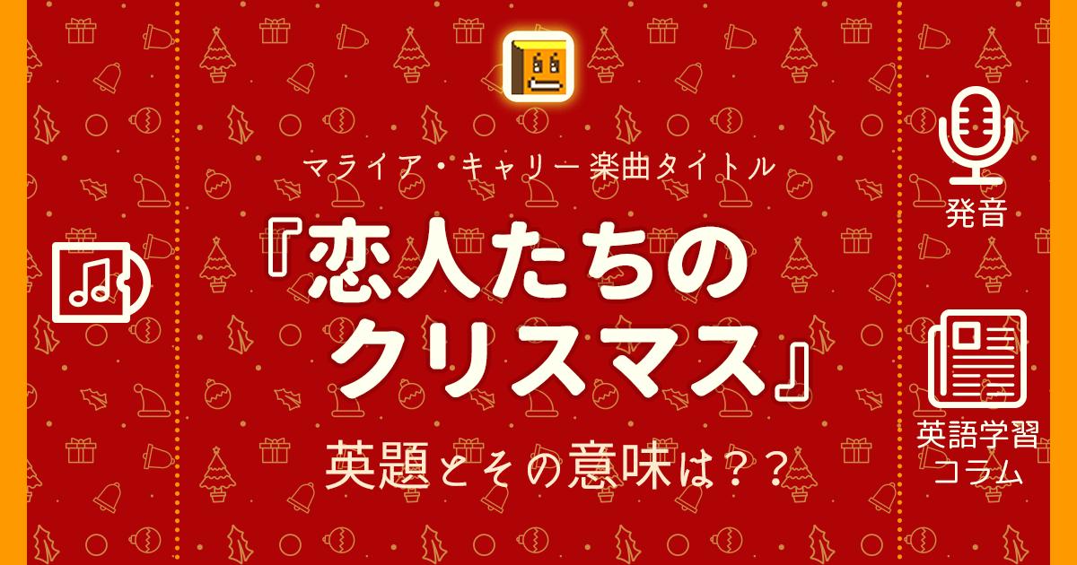 『恋人たちのクリスマス』の英題とその意味は??