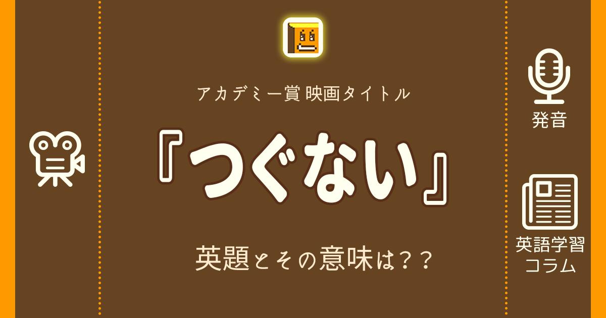 『つぐない』の英題とその意味は??