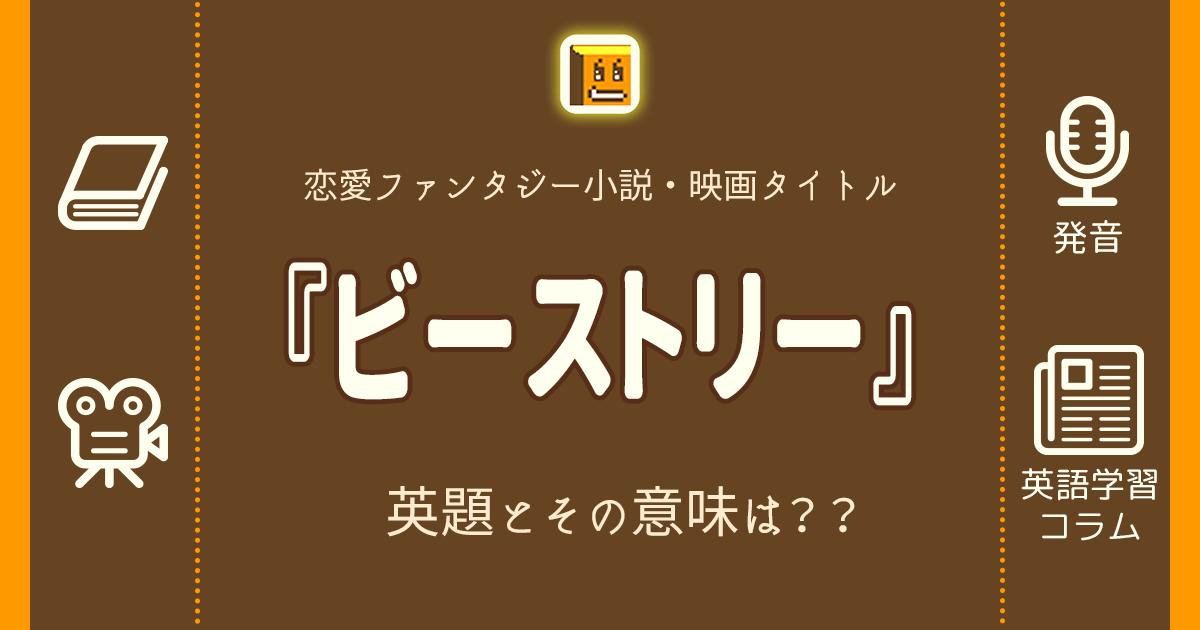 『ビーストリー』の英題とその意味は??