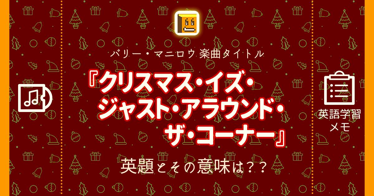 『クリスマス・イズ・ジャスト・アラウンド・ザ・コーナー』の英題とその意味は??