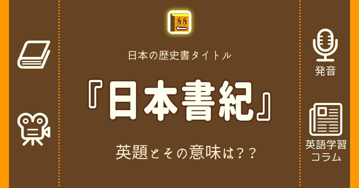 『日本書紀』の英題とその意味は??