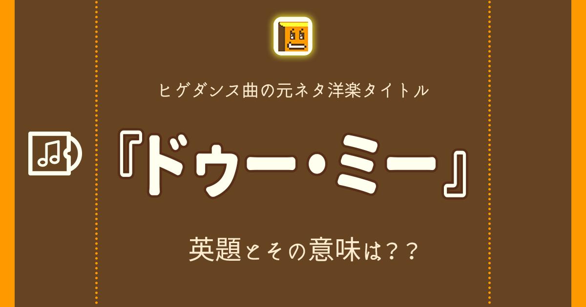 『ドゥー・ミー』の英題とその意味は??