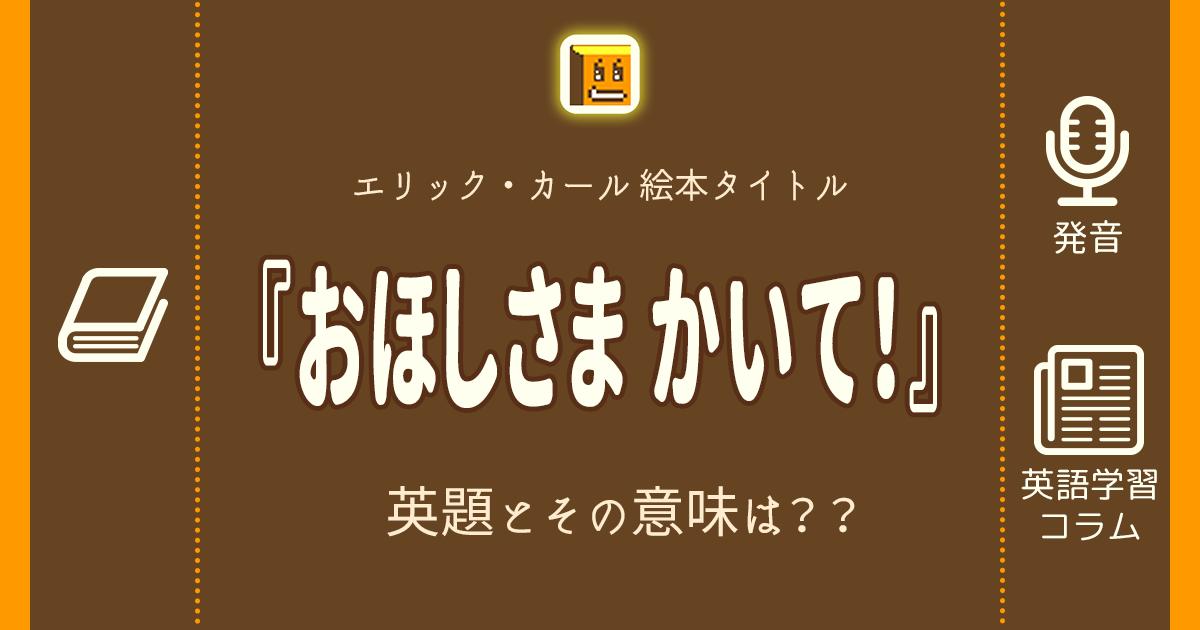『おほしさま かいて!』の英題とその意味は??