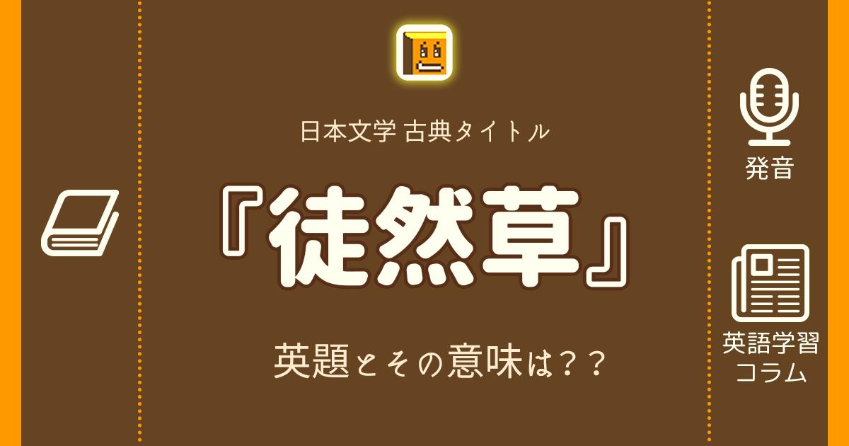 『徒然草』の英題とその意味は??