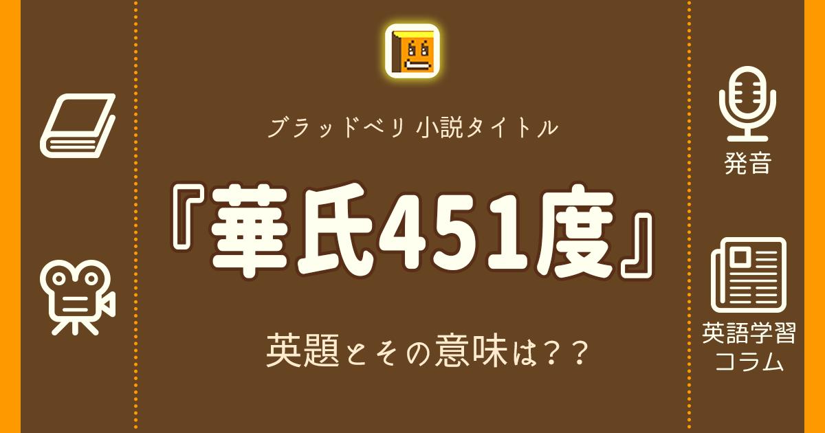 『華氏451度』の英題とその意味は??