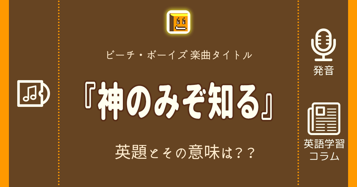 『神のみぞ知る』の英題とその意味は??