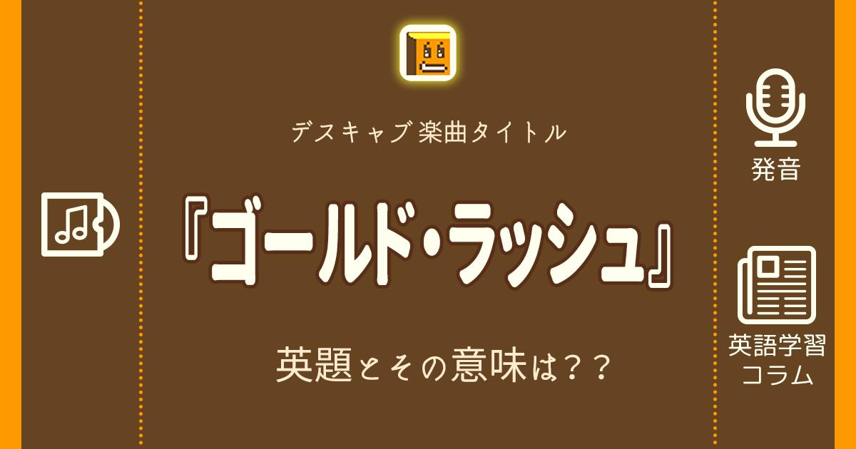 『ゴールド・ラッシュ』の英題とその意味は??
