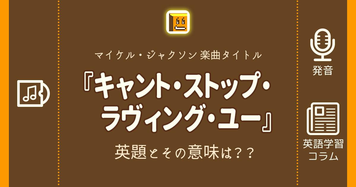 『キャント・ストップ・ラヴィング・ユー』の英題とその意味は??