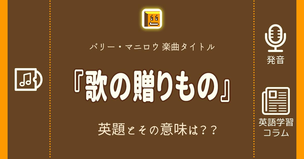 『歌の贈りもの』の英題とその意味は??