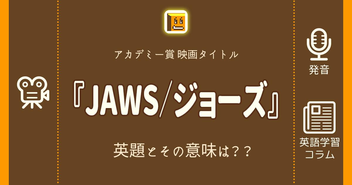 『JAWS/ジョーズ』の英題とその意味は??