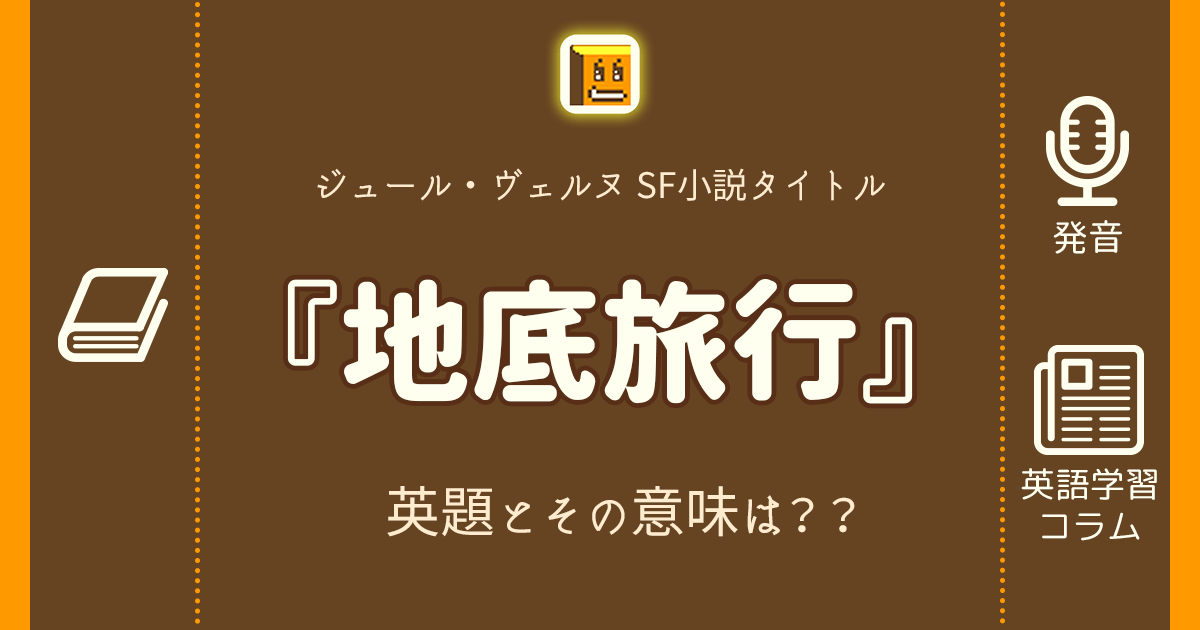 『地底旅行』の英題とその意味は??
