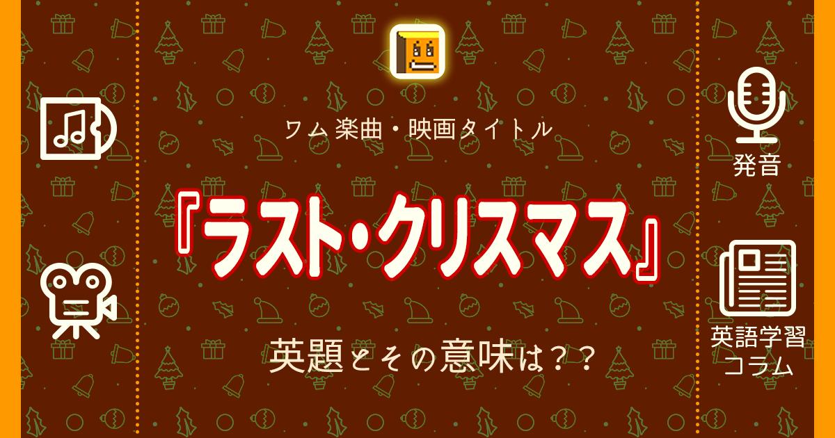 『ラスト・クリスマス』の英題とその意味は??