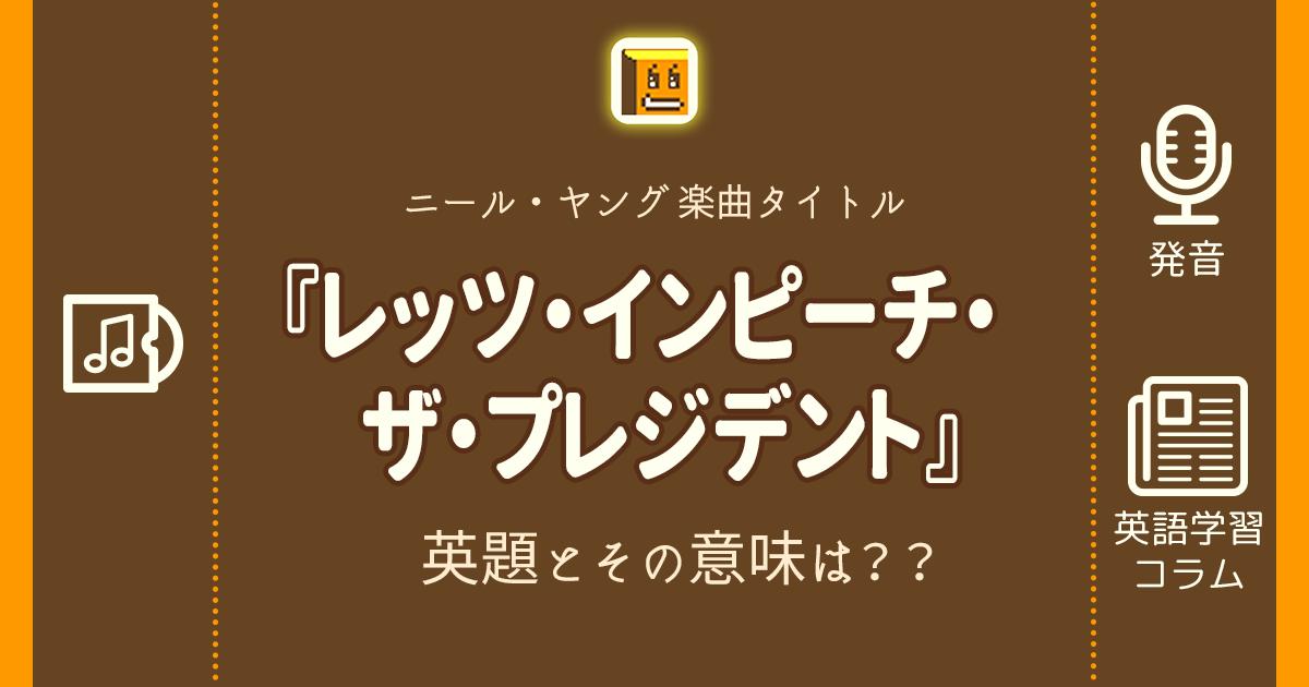 『レッツ・インピーチ・ザ・プレジデント』の英題とその意味は??