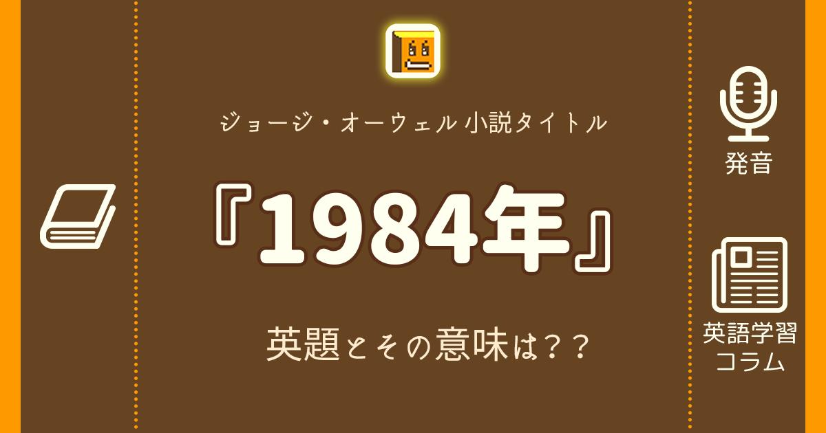 『1984年』の英題とその意味は??