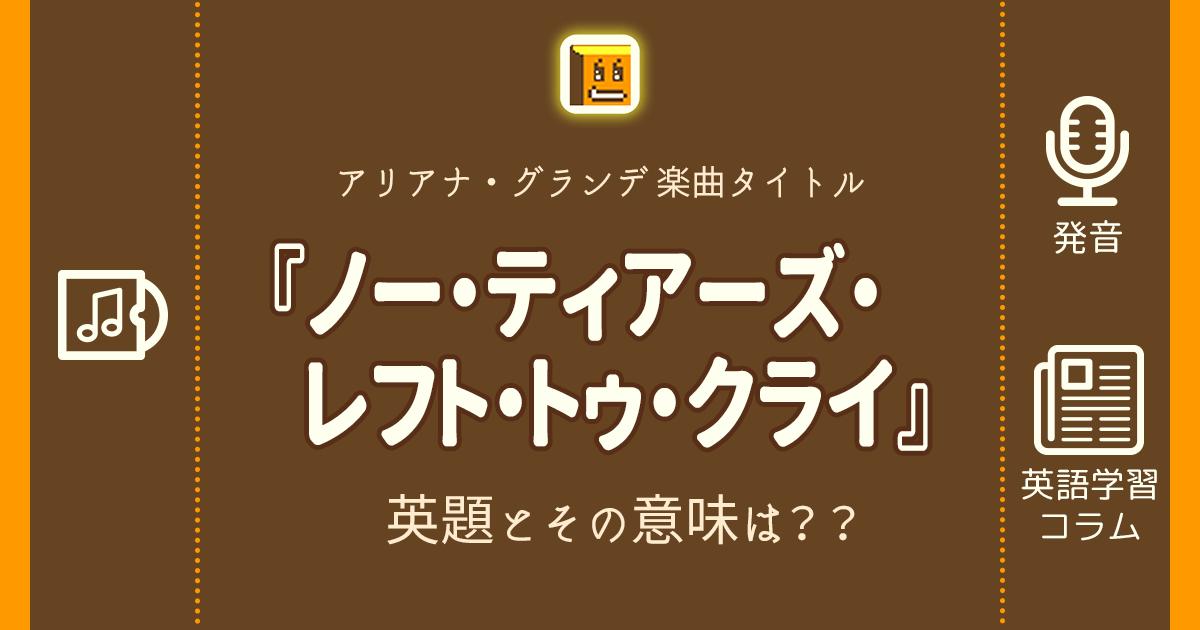 『ノー・ティアーズ・レフト・トゥ・クライ』の英題とその意味は??