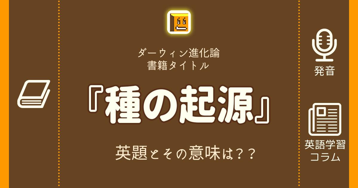 『種の起源』の英題とその意味は??