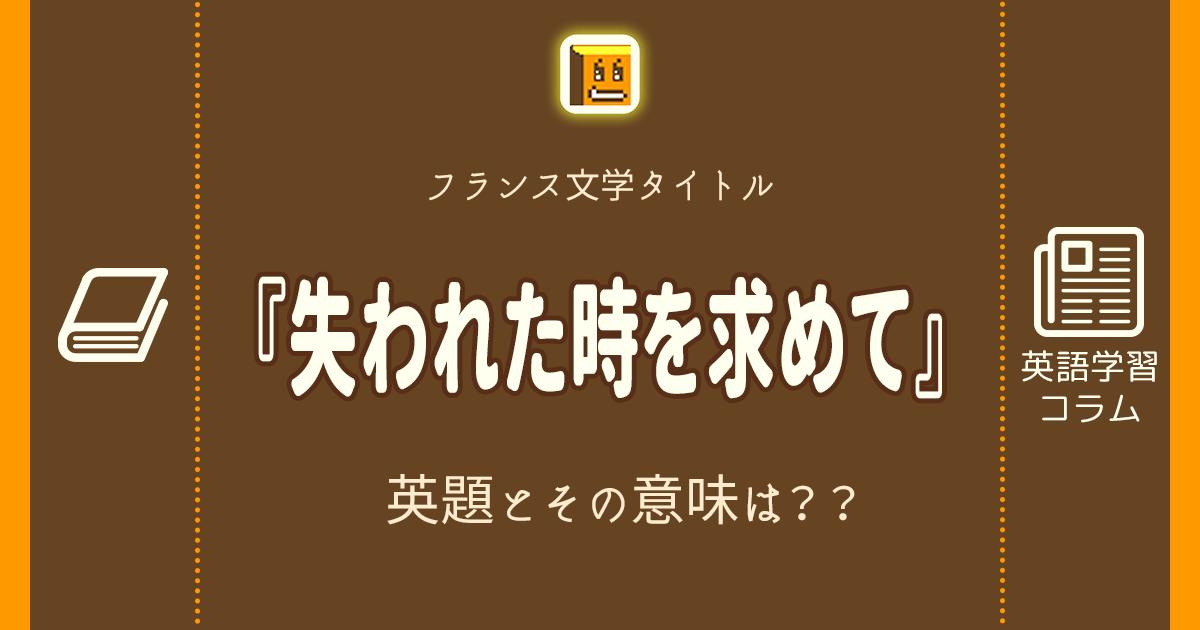 『失われた時を求めて』の英題とその意味は??