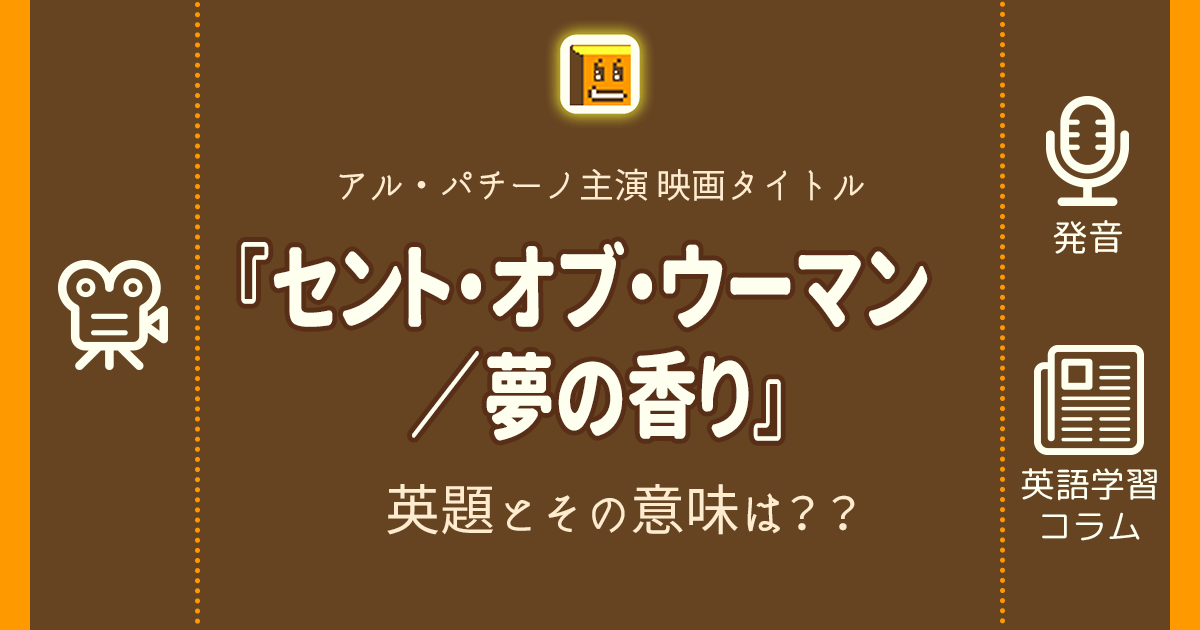 『セント・オブ・ウーマン/夢の香り』の英題とその意味は??