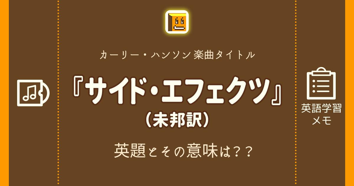 『サイド・エフェクツ(未邦訳)』の英題とその意味は??