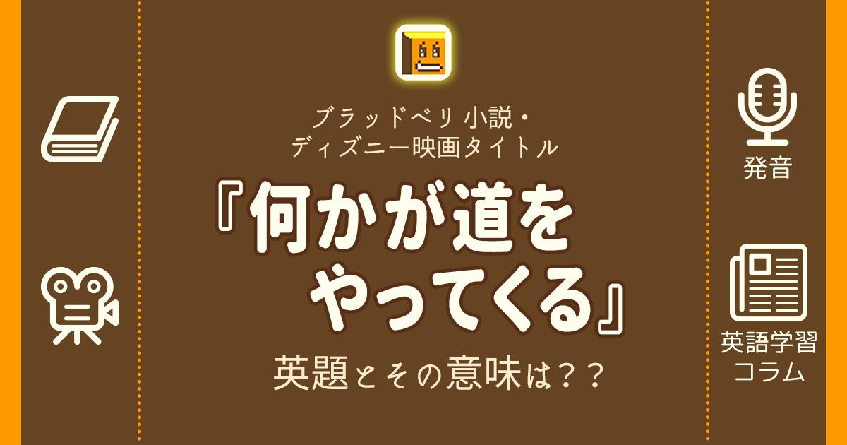 『何かが道をやってくる』の英題とその意味は??