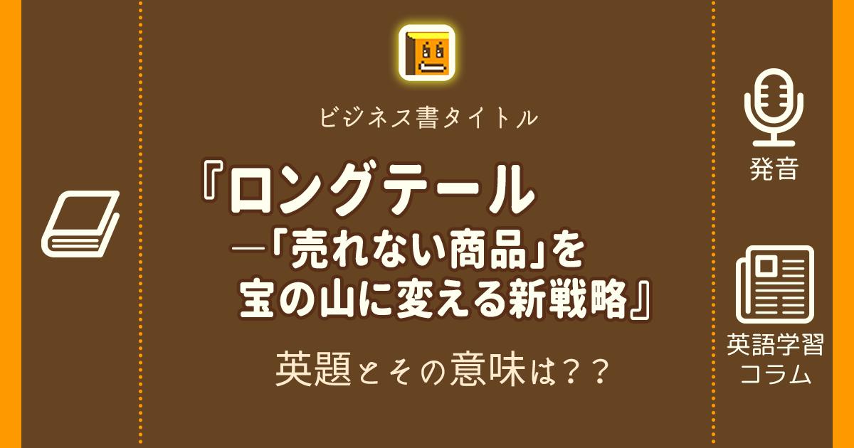 『ロングテール―「売れない商品」を宝の山に変える新戦略』の英題とその意味は??