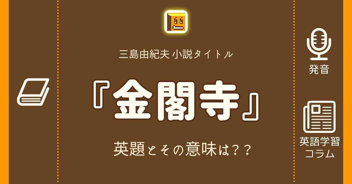 『金閣寺』の英題とその意味は??