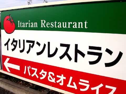 「イタリアン・レストラン」…笑撃の看板!!!
